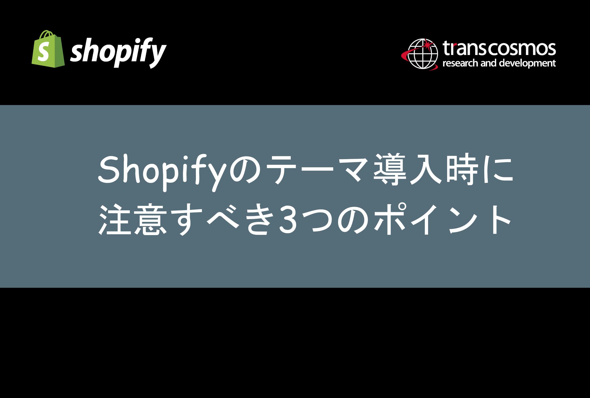 Shopifyのテーマを決定する前に絶対に注意すべき3つのポイント