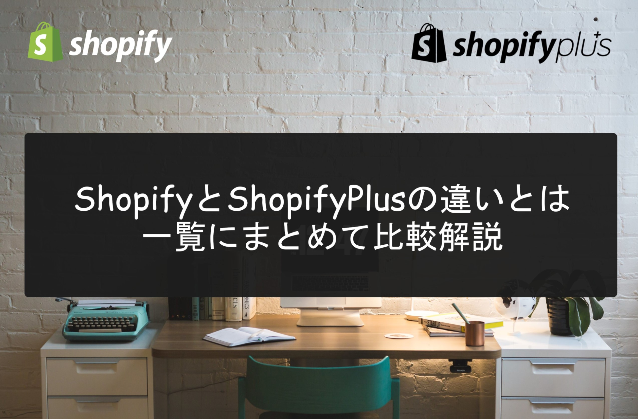 Shopify Plus(ショッピファイプラス)とは?Shopify通常プランとShopify Plusの機能の違いを解説