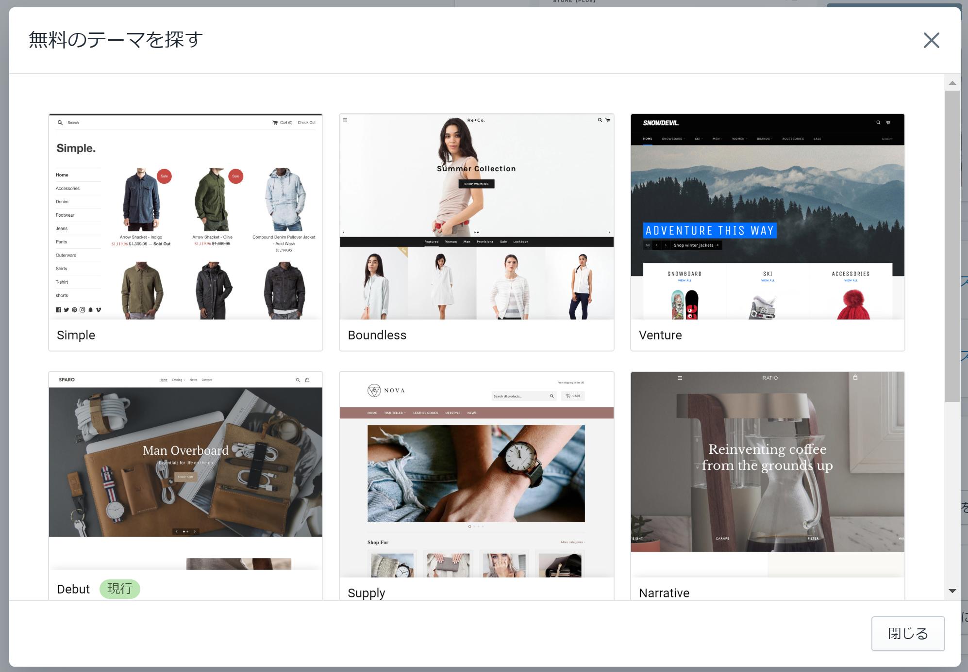 Shopify無料テーマ