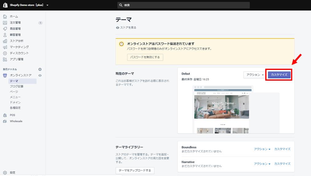 カスタマイズ_Shopifyテーマ
