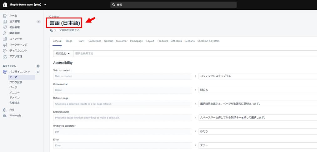 言語設定_Shopif