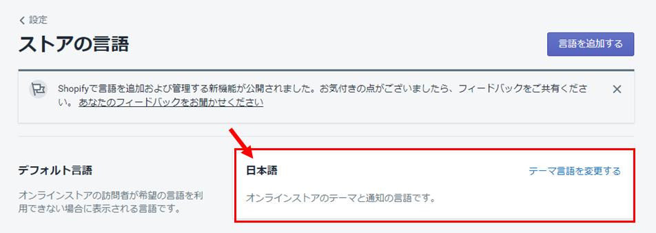 ストアの言語_Shopify