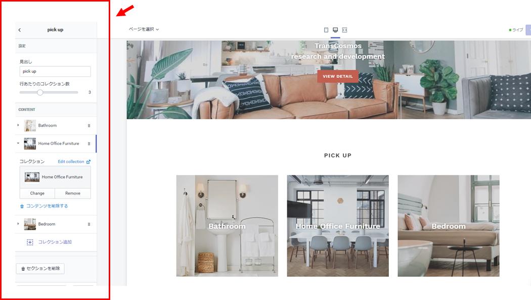 Shopify_カスタマイズページ