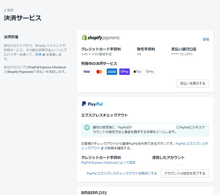 決済サービス_詳細ページ