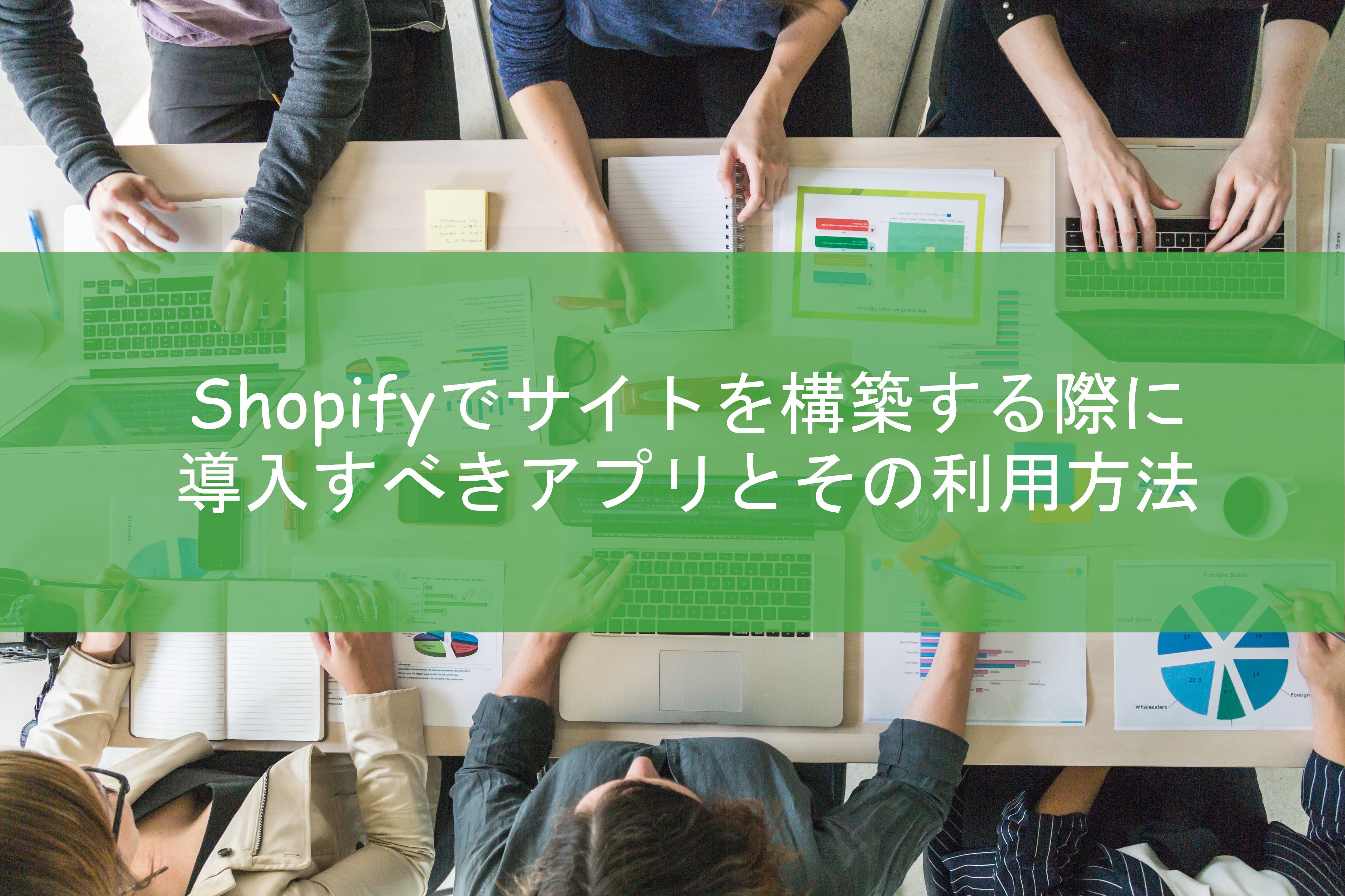 【随時更新】導入必須のShopify(ショッピファイ)アプリとその使い方を解説。